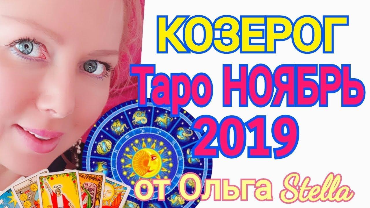 КОЗЕРОГ НОЯБРЬ 2019/КОЗЕРОГ ТАРО ПРОГНОЗ на НОЯБРРЬ 2019
