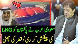 سعودی عرب نے پاکستان کو بڑی پیشکش کر دی || ہم پاکستان کو LNG دینے کو تیار ہیں