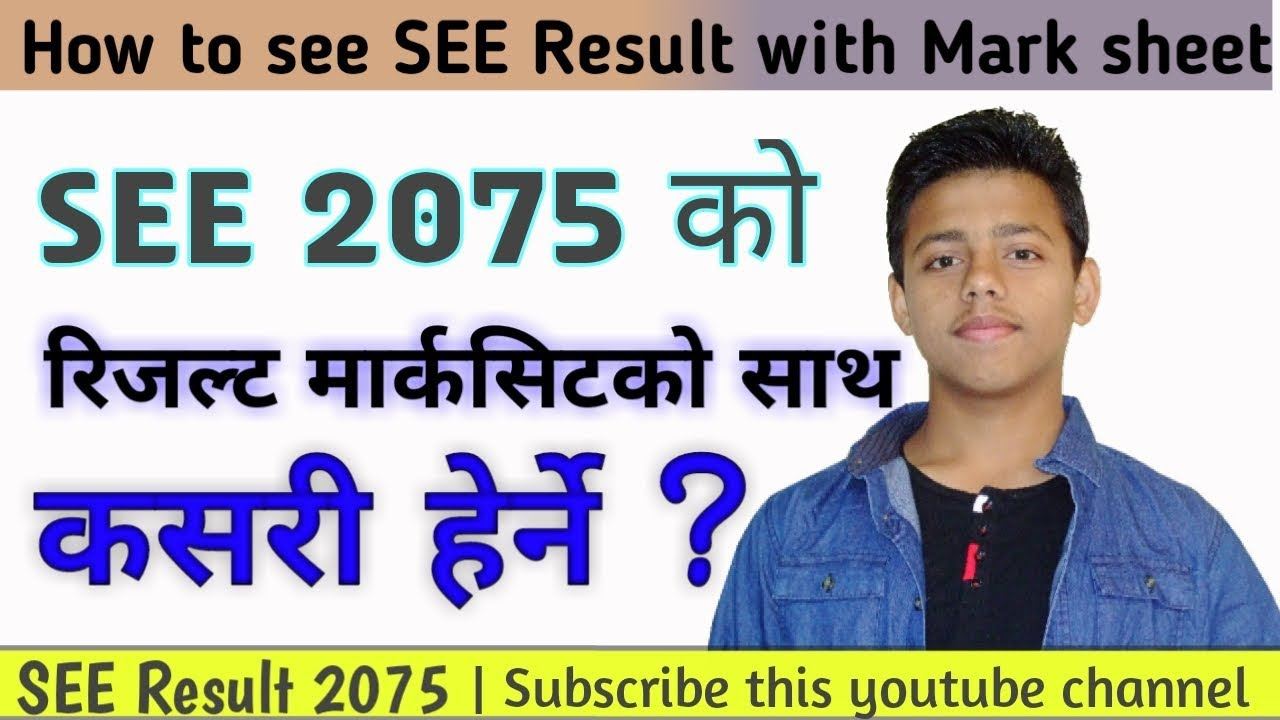 How to check SEE 2075 result with marksheet ? | SEE 2076 को रिजल्ट कसरी  हेर्ने | SEE Result 2076