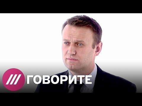 Навальный: «Путин боится