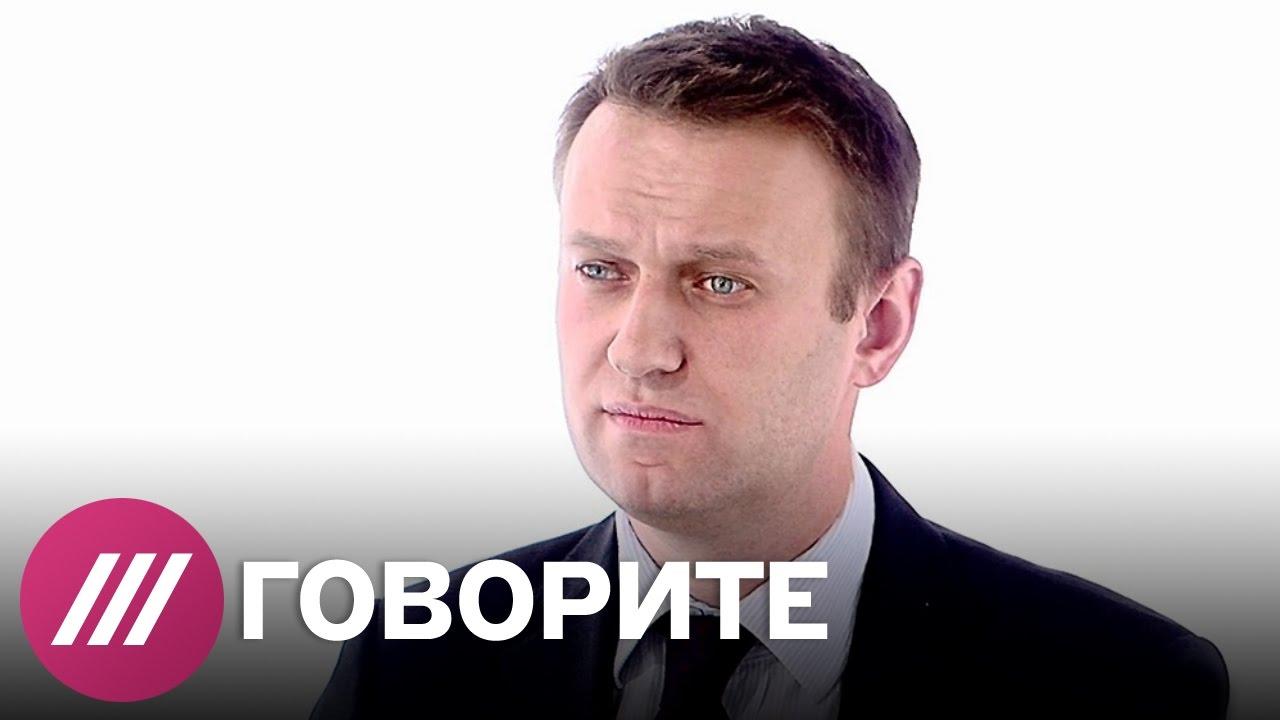 Алексей Навальный: «Путин боится не оппозиционеров, а своего окружения»