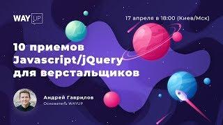 10 приемов Javascript/jQuery для верстальщиков