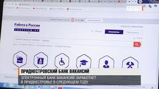 Приднестровский банк вакансий