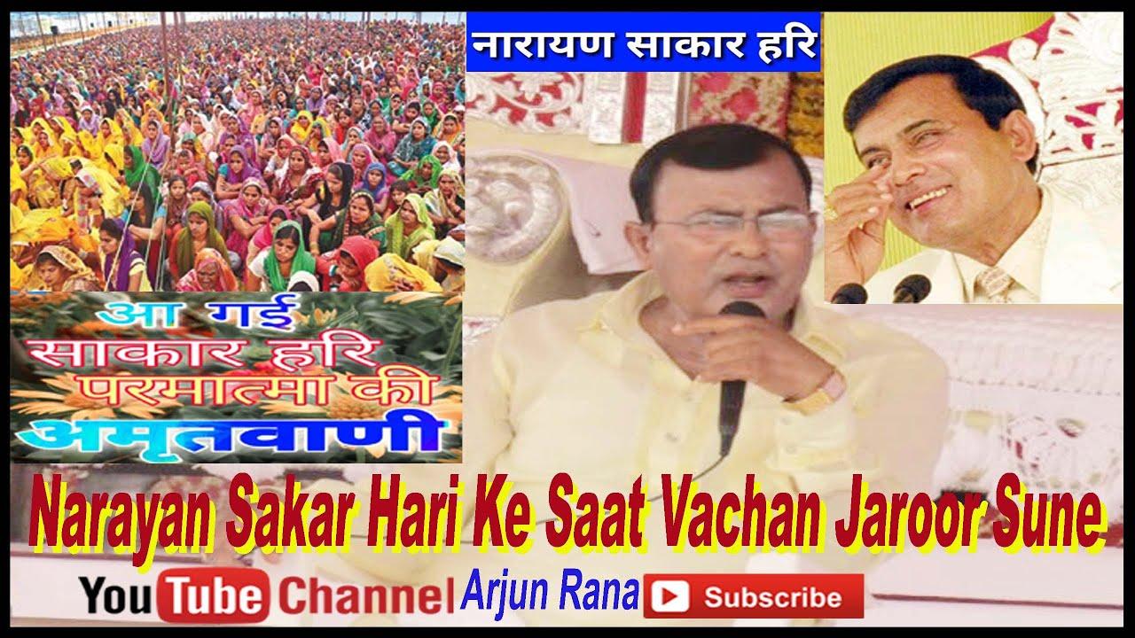 नारायण साकार हरि के Saat Vachan जरूर सुने    Narayan Sakar Hari Pravacha   नारायण साकार हरि अमृतवाणी