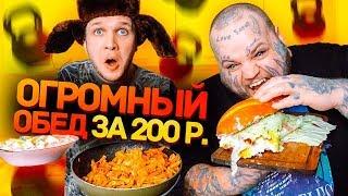 Бомж ОБЕД за 200 рублей для ТОЛСТЯКА