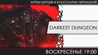 Darkest Dungeon - Шёпот в темноте