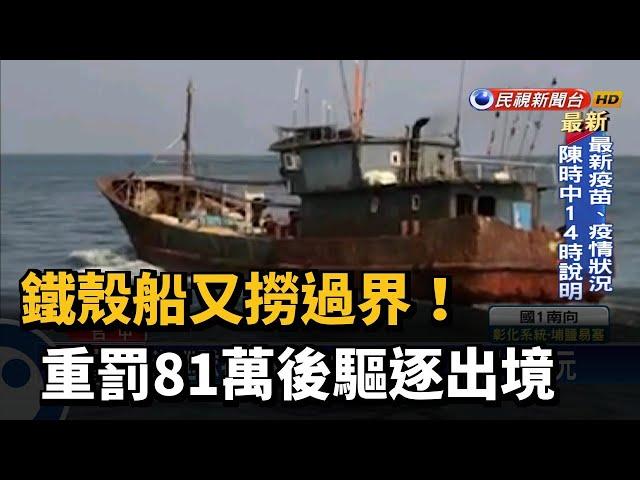 對岸鐵殼船又撈過界! 5公斤漁獲重罰81萬-民視台語新聞