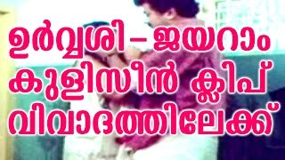 ഉർവശി-ജയറാം കുളിസീൻ വിവാദത്തിൽ  Urvasi-jayaram Bath Scene Gone Controversial