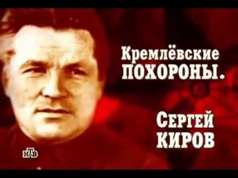 Сергей Киров  Кремлёвские похороны/Sergei Kirov Kremlin funeral