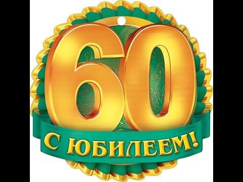 МОИ СТИХИ.Юбилей друга Виталия Юрьевича.