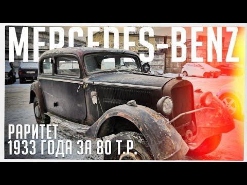 Купил раритет за 80тр!!! MERCEDES-BENZ W21