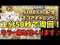 【パズドラ】5100万DL記念スコアチャレンジ!自分用に作ったゼウスGIGAパーティで1分50秒で周回!キラー集めまくり!