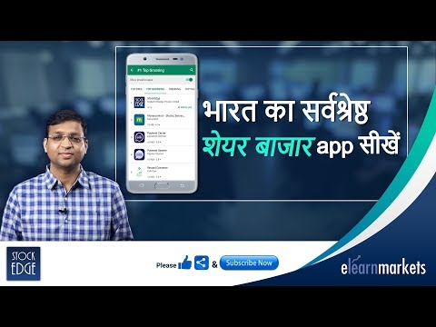 Stock Edge - NSE BSE Indian Share Market Investing - Apps on