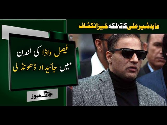 Minister Faisal Wada  Property In London ?   Abid Sher Ali In News Again   Neo News