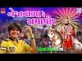 Neja Vala Re - Ramapir | Kajal Budheliya | Ramdevpir Song | Latest Gujarati Song | Full Video