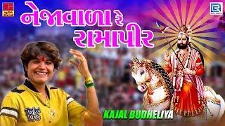 Neja Vala Re Ramapir | Kajal Budheliya | Ramdevpir Song | Latest Gujarati Song | Full