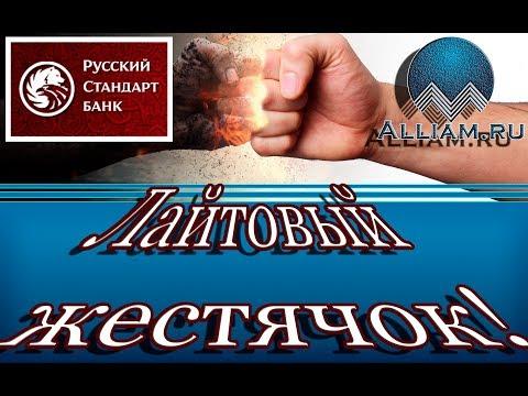 😜😂👅  | БАНК РУССКИЙ СТАНДАРТ | ПРИКОЛ  НА ЛЮБОЙ ВКУС | Как не платить кредит | Кузнецов | Аллиам