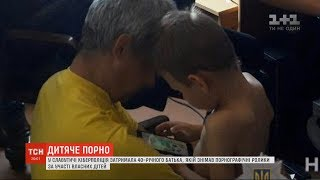 Житель Славутича фільмував своїх малолітніх дітей у порно і розповсюджував його за гроші