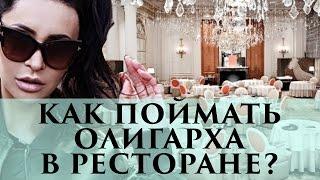 Как поймать ОЛИГАРХА в ресторане? | Супер-лайфхаки от Элины Камирен