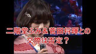 イベント終了後の降壇時、俳優の菅田将暉との交際について報道陣から問...