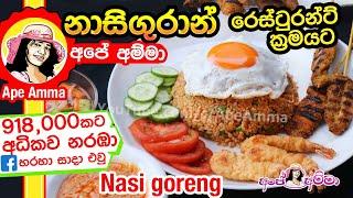 Nasi goreng restaurant style by Ape Amma