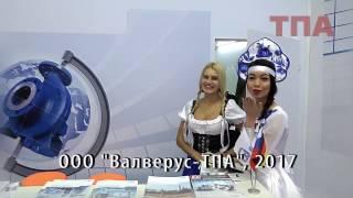 Обзор выставки Aquatherm Moscow 2017