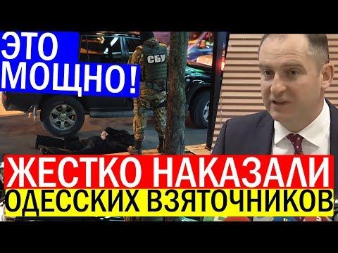 Страшная коррупция в Одессе! У чиновников полетели головы