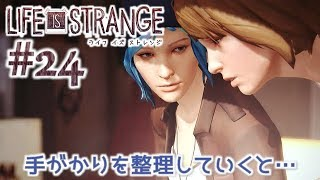 PS4版 LIFE IS STRANGE(ライフ イズ ストレンジ) 再生リスト https://...