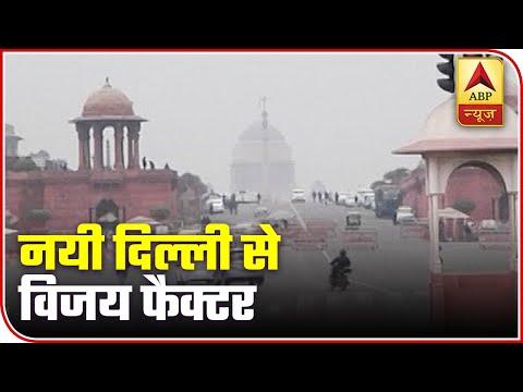 Vijay Factor: Key Issues Of New Delhi Lok Sabha Constituency | ABP News
