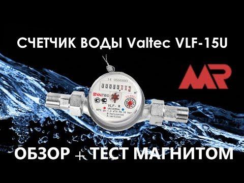 3. Обзор счетчика воды Валтек