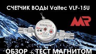 Счетчик воды ВАЛТЕК | VALTEC | ОБЗОР + ТЕСТ: остановка счетчика магнитом
