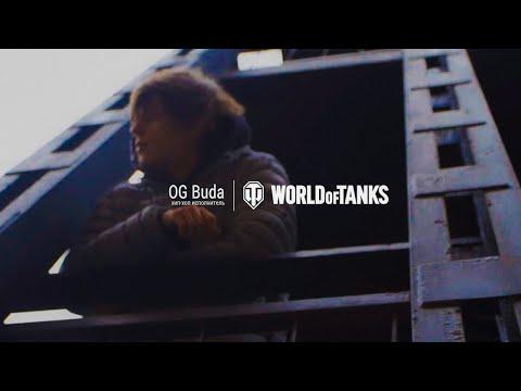 OG Buda — Интервью для World Of Tanks
