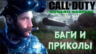 [#1] Баги и пасхалки CoD: Modern Warfare Remastered