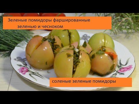 Соленые зеленые помидоры на зиму, фаршированные чесноком и зеленью. Помидоры по АРМЯНСКИ