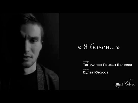 Я болен... I Автор стихотворения Тансулпан Райхан Валеева