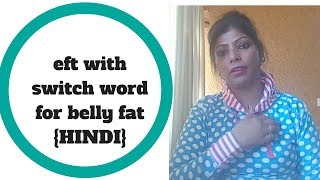 eft tapping  with switch word for belly fat||weight loss with eft {hindi}
