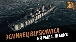 эсминец Byskawica - ни рыба ни мясо.  Обзор эсминца  world of warships 0.5.1