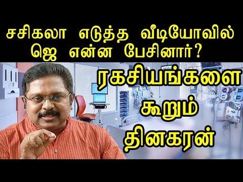 tamil news | Sasikala Recorded Video of Jayalalithaa Watching TV in Apollo, TTV Dinakaran | redpix