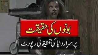 Reality Of Dwarf Men In Urdu - Bonon Ki Haqiqat - Urdu Documentary Purisrar Dunya