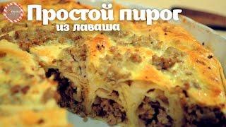 Простой пирог из лаваша с мясом (Бёрек)★ Простые рецепты от CookingOlya