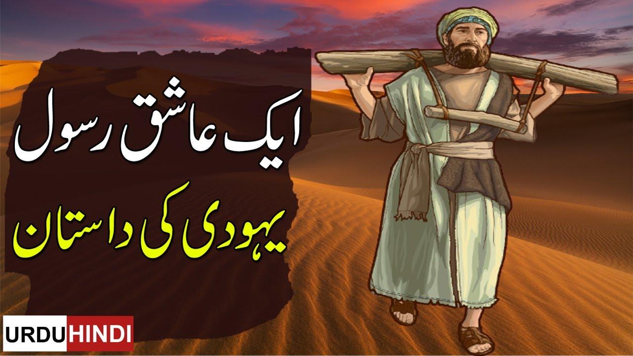 Aik Ashiq Rasool Yahoodi Ki Kahani | A Jews Man Who Loved Hazrat Muhammed SAW | Islamic Stories RV