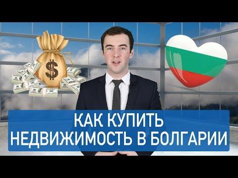 Недвижимость в Болгарии | Процесс покупки, тонкости
