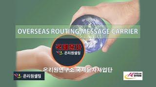 온셀연 국제문자서비스사업 소개[마케팅TV] 온리원02 …