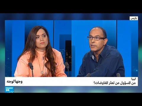 ليبيا.. من المسؤول عن تعثر المفاوضات؟  - نشر قبل 1 ساعة