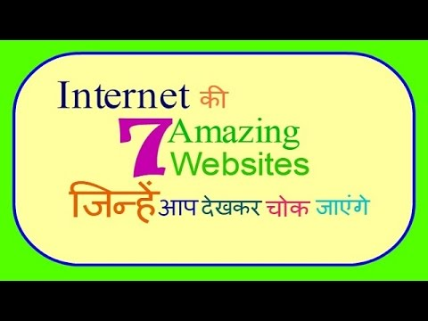 7 amazing internet website...