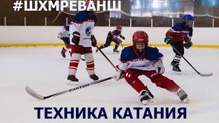 Обучение юных хоккеистов. Техника катания на коньках.