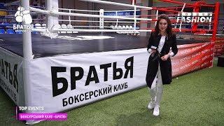 Боксёрский клуб БРАТЬЯ - тренировки по боксу (OdessaFashion.tv)