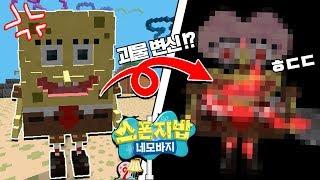 잉여맨 | *괴물 스폰지밥* 옷을 벗었다ㅋ.. 변신? 정체가 무엇일까!? '아오오니저택 콘텐츠' | 마인크래프트 Minecraft