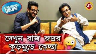 রাজ রুদ্রর কুড়মুড়ে কেচ্ছা | Adventures Of জোজো  | Exclusive interview | Raj Chakraborty | Rudranil