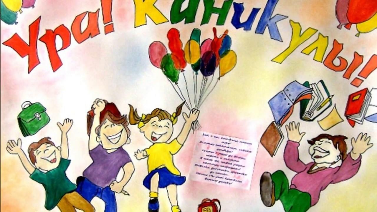 Анимация каникулы картинки для школы